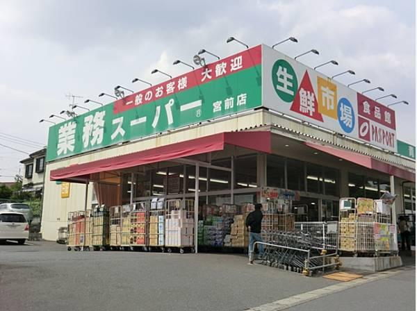 業務スーパー宮前店まで180m 。お買い得価格で食料品が買える主婦の強い味方のスーパー。プロの方はもちろん一般のお客様もお買物できます。